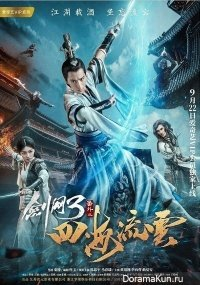 Судьба меченосца / The Fate of Swordsman [2017] HD 720
